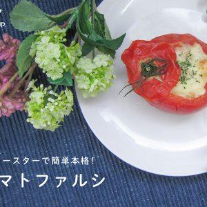 簡単にできる本格トマトファルシ