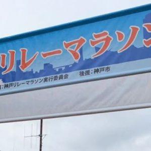 J GROUP 陸上部が、神戸リレーマラソンを完走しました!