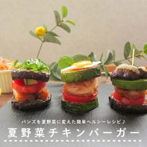 夏野菜チキンバーガー