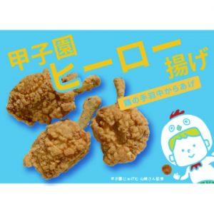 甲子園ヒーロー揚げが『冷食日報』で紹介されました!