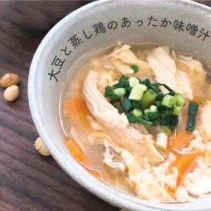 大豆と蒸し鶏のあったか味噌汁