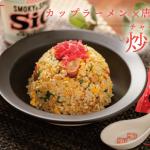 カップ麺×唐揚げチャーハン