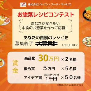 【レシピコンテスト】賞金30万円!