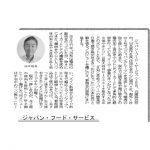 食品産業新聞「元気企業」でジャパングループが紹介されました!