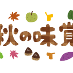 食欲の秋到来!
