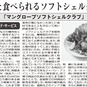 食品産業新聞で当社商品「ソフトシェルクラブ」が紹介されました!
