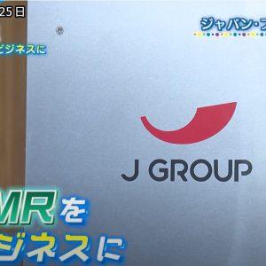 地上波サンテレビで当社が紹介されました!