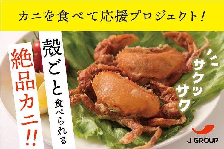 殻ごと食べられる絶品カニのクラウドファンディング