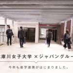 ✿武庫女コラボ✿ 産学連携2021